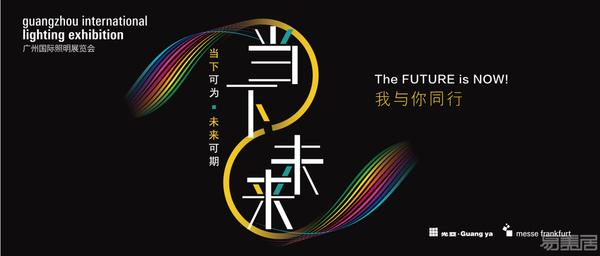 当下可为 未来可期,广州国际照明展览会与您相约8月3至6日