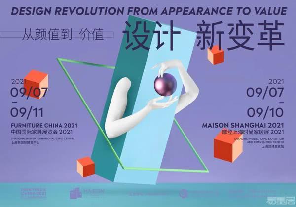 """""""王者归来"""",2021上海家具展开展倒计时40天"""