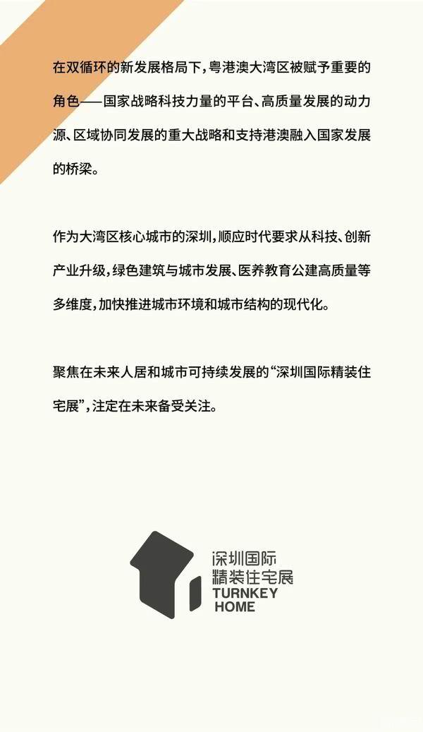聚焦住宅精装产业化,2022年深圳国际精装住宅展强势回归