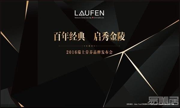 2016瑞士劳芬品牌发布会暨南京展厅开业庆典隆重举行