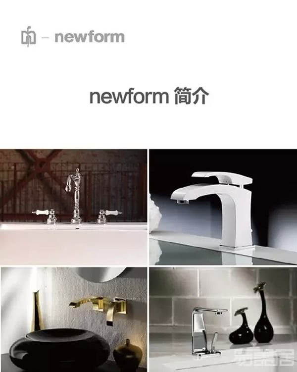遇见Newform,独一无二的意大利龙头
