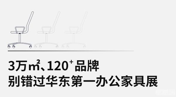 CIFF上海虹桥   3万㎡、120+品牌,别错过华东第一办公家具展!
