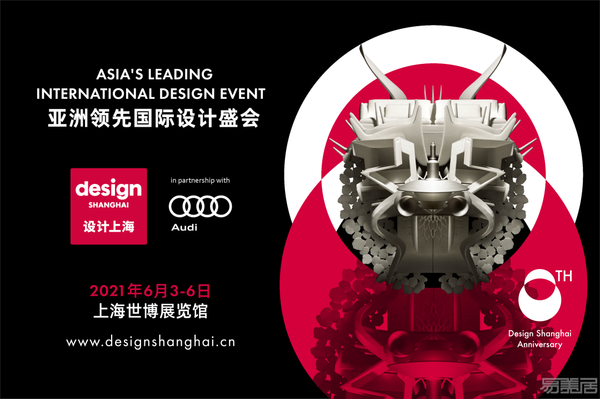 """""""设计上海""""2021  再生设计理念引领全球后疫情时代设计变革"""