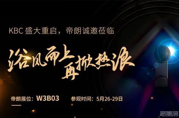 重磅亮相上海国际厨卫展,帝朗卫浴3大亮点抢先看!