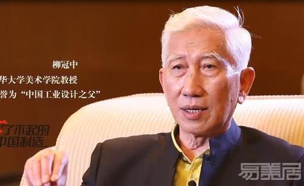 中国工业设计之父:柳冠中