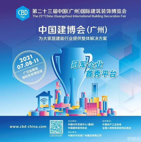 中国建博会(广州)品牌速递——百V全屋定制
