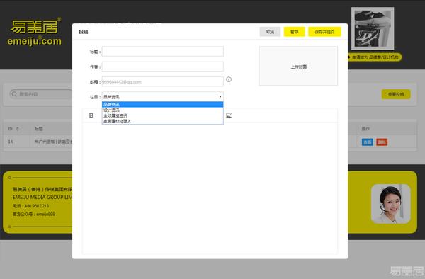 易美居资讯栏目文章发布权限正式对注册用户开放!