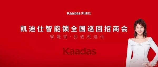 Kaadas凯迪仕智能锁品牌全国招商会收官,千位经销商合作伙伴集结!