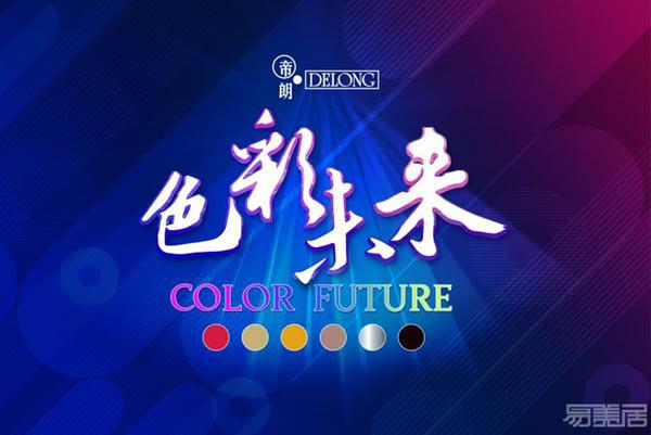 2019上海国际厨卫展DELONG帝朗卫浴品牌重新定义卫浴色彩